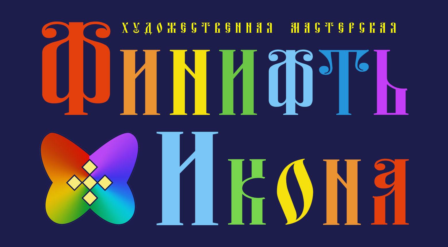 Финифть-Икона